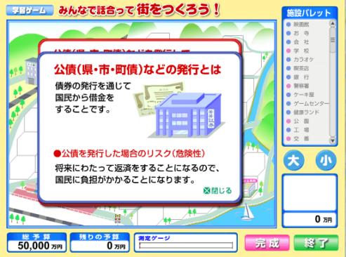 大阪国税局租税教育_街をつくろうの画像_公債の説明画面