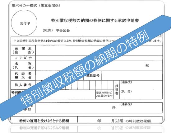 特別徴収税額の納期の特例の画像