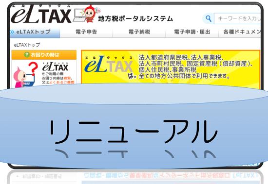 eLTAX_リニューアルの画像