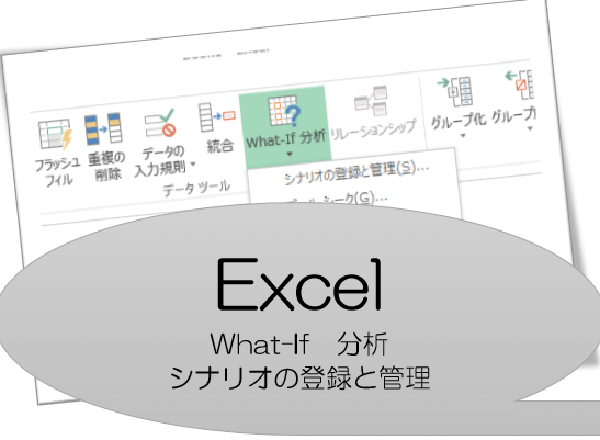 excel_シナリオの管理と登録の画像