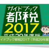 h29_ガイドブック都税2017の画像