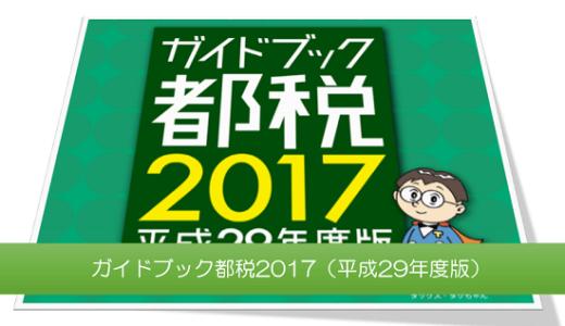 東京都「ガイドブック都税(平成29年度版)」で都税の概要を知る