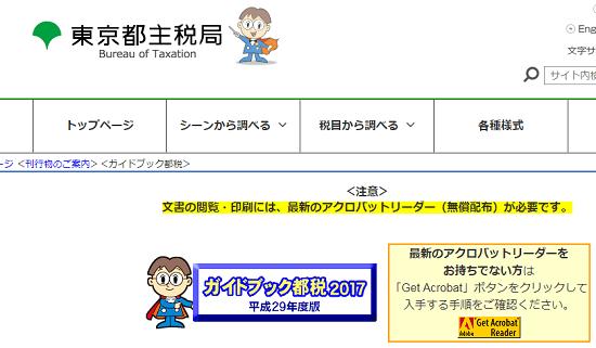 h29_ガイドブック都税2017のサイトの画像