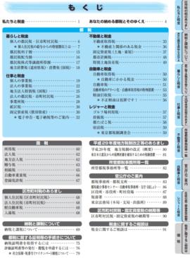 h29_ガイドブック都税2017のもくじの画像