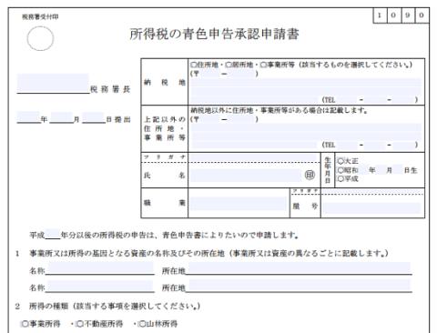 h29_個人事業主開業時届出申請_青色申告承認申請書の画像