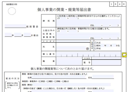 h29_個人事業主開業時届出申請_個人事業の開業届出書の画像