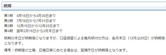 h29_固定資産税の納期_新潟市の画像