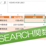 excel_search関数の画像
