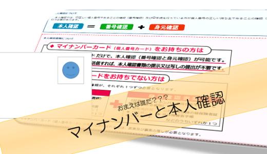 税務署へ申請書等を提出する場合はマイナンバーの記載と本人確認に注意
