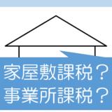 家屋敷課税事業所課税の画像