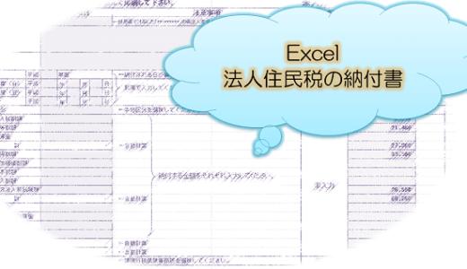 Excelで作成できる法人住民税の納付書