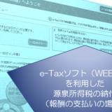 e-Taxソフト(WEB版)を利用した源泉税の納付の画像