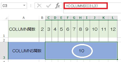 excel_columns関数の画像