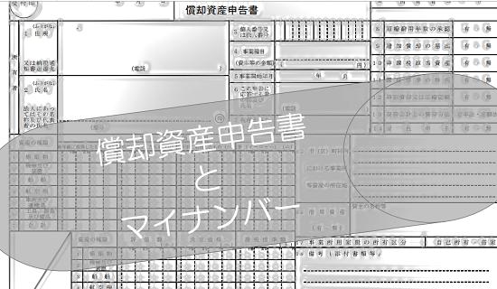 h28_償却資産税申告書の画像