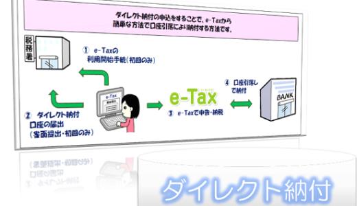 法人税、消費税を納めるならダイレクト納付が便利