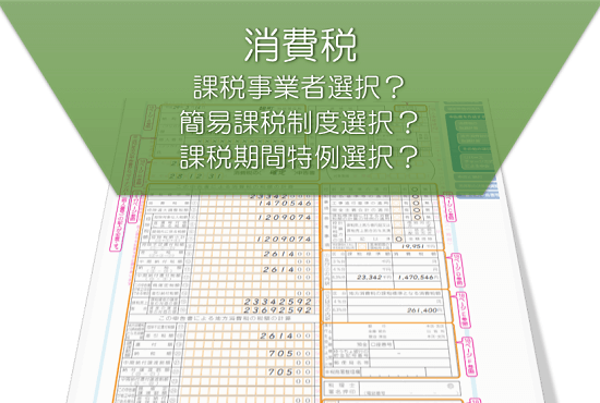 h29_個人事業主開業時の消費税届出のアイキャッチ画像