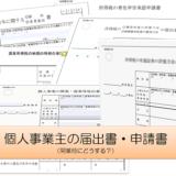 h29_個人事業主開業時届出申請のアイキャッチ画像