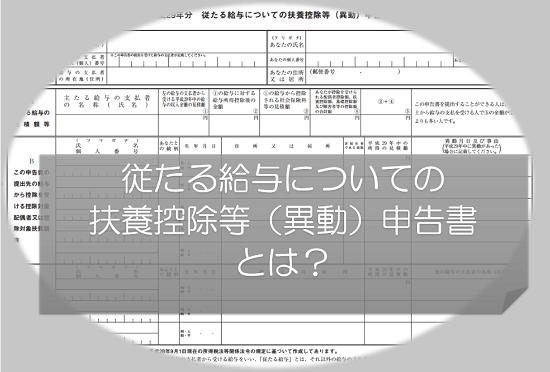 h29_銃たる給与についての扶養控除等(異動)申告書のアイキャッチ画像