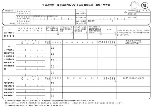 h29_銃たる給与についての扶養控除等(異動)申告書の画像