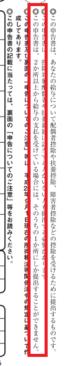 h29_給与所得者の扶養控除等(異動)申告書の一部の画像
