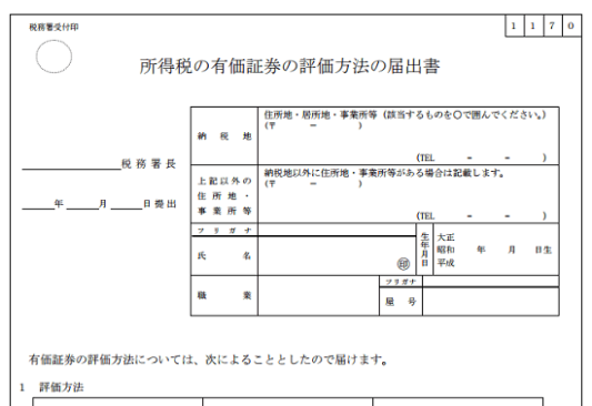 h29_個人事業主開業時届出申請_有価証券の評価方法の届出書