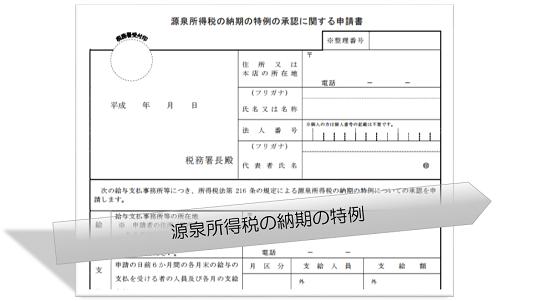 h29_源泉所得税の納期の特例の画像