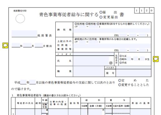 h29_個人事業主開業時届出申請_青色事業専従者給与に関する届出