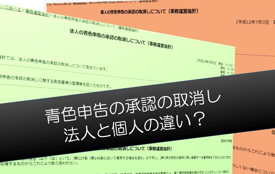 h29_青色申告承認取消しの画像