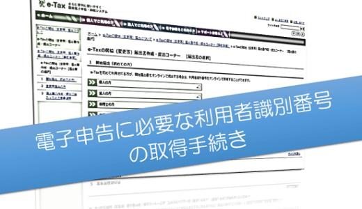電子申告をするための利用者識別番号の取得手続き