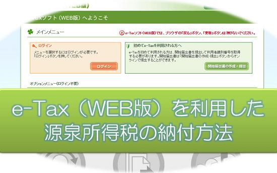 h29_e-tax(web版)による源泉所得税の納付方法の画像