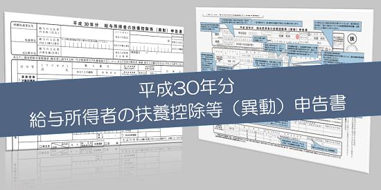 平成30年分給与所得者の扶養控除等(異動)申告書のアイキャッチ画像