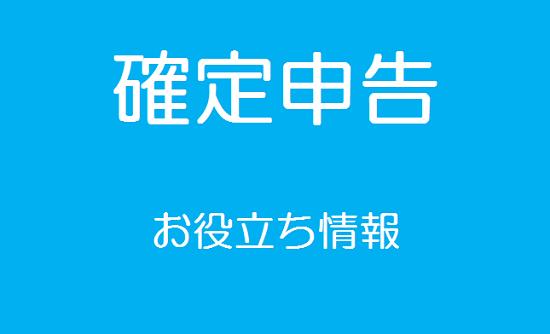 top_カテゴリー別_確定申告の画像