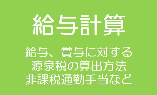 top_カテゴリー別、給与計算の画像