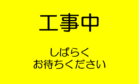 top-カテゴリー別_工事中の画像