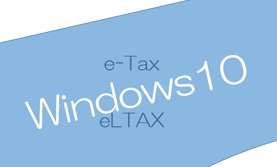 windows10_e-taxとeltaxの画像