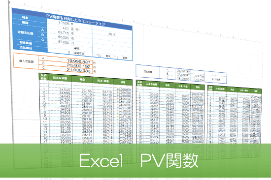 excel-pv関数のアイキャッチ画像