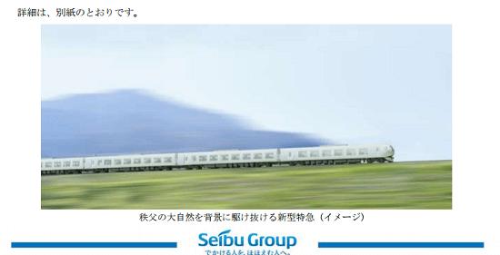 西武線新型特急のイメージ画像