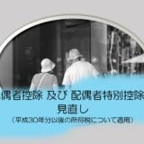 平成30年配偶者控除及び配偶者特別控除のアイキャッチ画像
