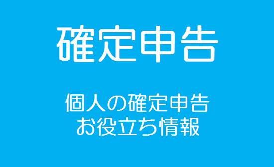 top-カテゴリー別画像-確定申告2