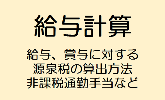 top-カテゴリー別画像-給与計算2
