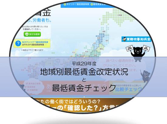 平成29年分-地域別最低賃金改定状況のアイキャッチ画像