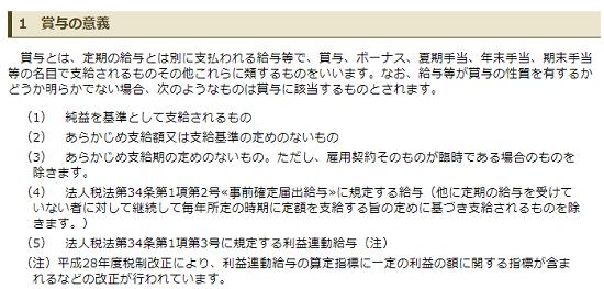平成29年分-賞与に対する源泉徴収税額-賞与の意義の画像