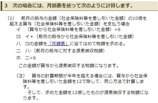 平成29年分-賞与に対する源泉徴収税額-前月の10倍の賞与の計算