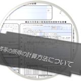 平成29年分-配偶者等の所得の計算方法のアイキャッチ画像