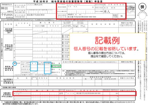 平成30年分-扶養控除等申告書記載例-331