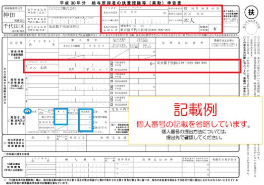 平成30年分-扶養控除等申告書記載例-341