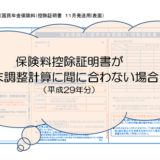 平成29年分年末調整-控除証明書が間に合わない場合アイキャッチ画像