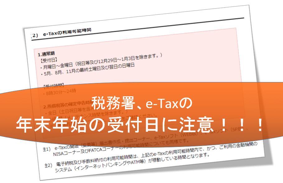 平成29年-税務署等の年末年始の対応状況のアイキャッチ画像