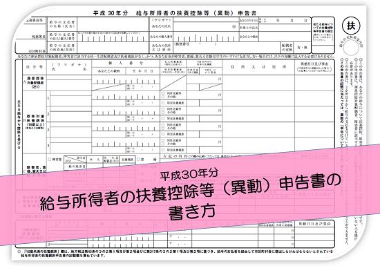 平成30年分-扶養控除等申告書の書き方のアイキャッチ画像