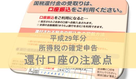 平成29年分の所得税の確定申告で還付口座を記載する場合の注意点